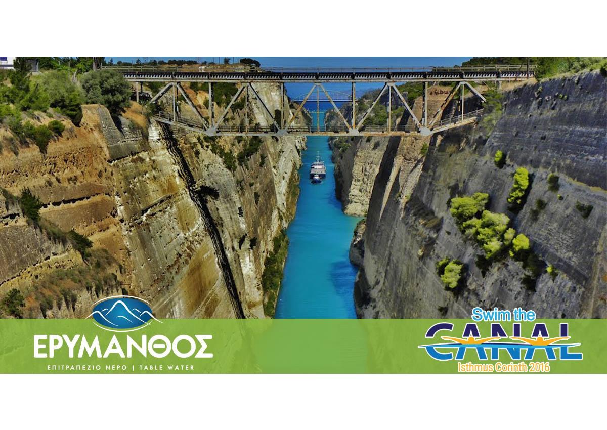 Το Νερό Ερύμανθος είναι το Επίσημο Νερό του Swim The Canal 2016